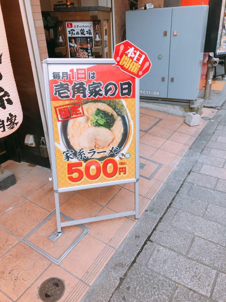 500円看板